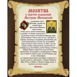 Канва для бисера Славянка КС-118 Молитва к Святой Блаженной Матроне Московской