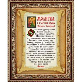 Канва для бисера Славянка КС-114 Молитва о счастии брака