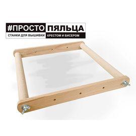 Пяльцы-рамка PR3030 30х30 см