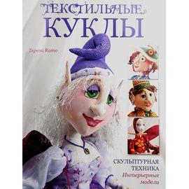 Тереза Като Текстильные куклы. Скульптурная техника