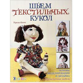 Тереза Като Шьем текстильных кукол. Основы моделирования и дизайна
