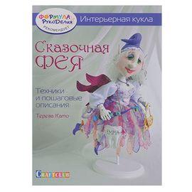 Тереза Като Интерьерная кукла: Сказочная фея