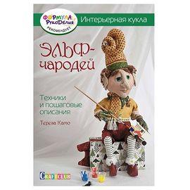 Тереза Като Интерьерная кукла: Интерьерная кукла: Эльф-Чародей
