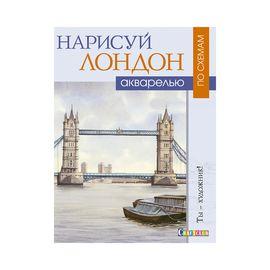 Нарисуй Лондон акварелью